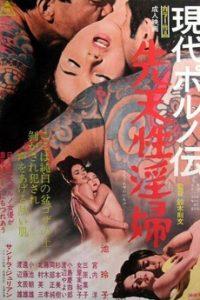 Modern Porno Tale: Inherited Sex Mania (1971)