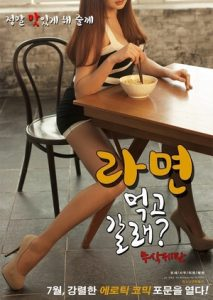 If You Want to Eat (2017)