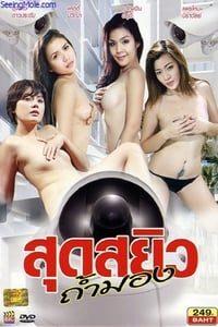 Sud Sayiw Tham Nong (2013)