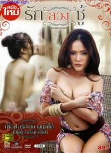 The Seduction Game (2011)