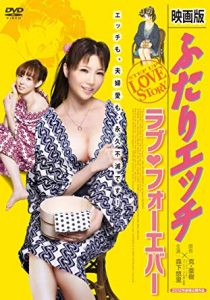 Futari Ecchi Part 2 (2011)