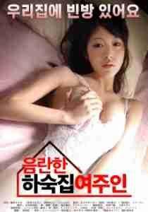 An Obscene Hostess (2007)