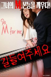 Do M For Me (2016)