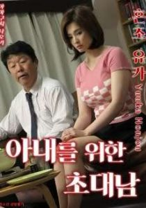 Invitation For Wife (2018)