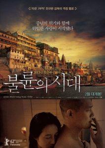 From Seoul To Varanasi (2013)