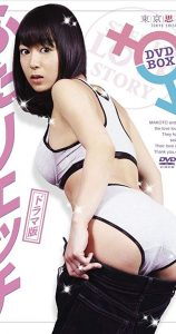 Futari Ecchi Part 1 (2011)