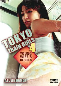 Tokyo Train Girls 4: Young Wife's Desires (2010)
