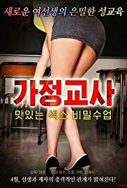 Tutor Secret Lesson On Tasty Sex (2017)