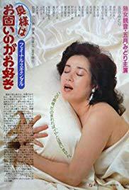 Madam Scandal – Final Scandal: Madam Likes It Hard (1983)