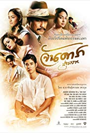 Jan Dara: The Beginning (2012)