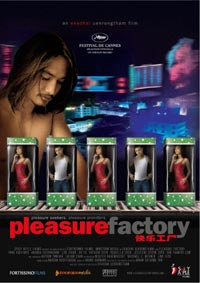Pleasure Factory (2007)