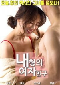 The Woman of Brother (2018)