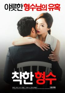 Nice Sister In Law (2016)