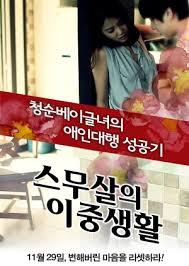 Twenty Secret Life (2012)