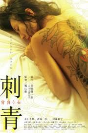 Irezumi (2009)