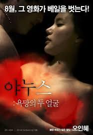 Janus Two Faces of Desire (2014)