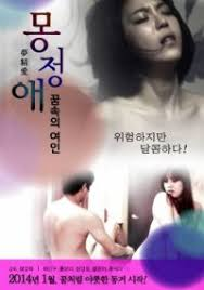 Wet Dreams: Girl From The Dreams (2013)