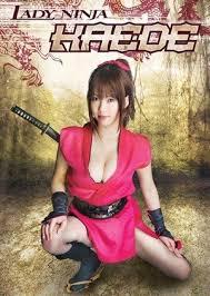 Lady Ninja Kaede (2007)