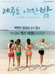 A Sexy Night on Jeju Island (2018)
