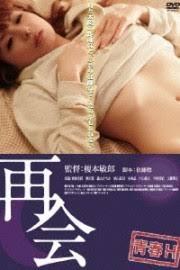 Seishun H Saikai (2011)