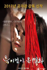 A Unique Movie (2017)
