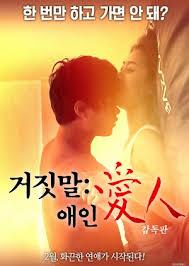 Lying Lover (2018)