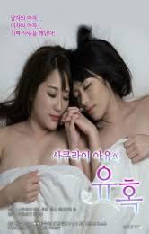 True Love (2016)