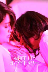 White Lily (2017)