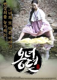 The Story of Ong-nyeo (2014)