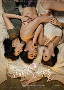 The Sister's Scandal (2017)