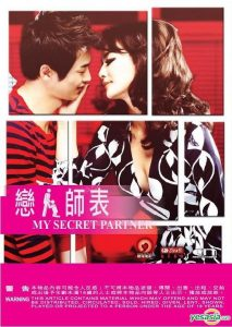 My Secret Partner (2011)