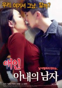 My Wife's Lover (2018)