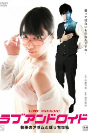 Love Android (2016)