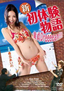virgin dream (2008)