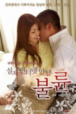Secret Meeting Married Women (2015)