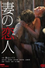 Lovers of Wife (2013)