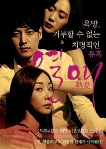 Passionate Love (2014)
