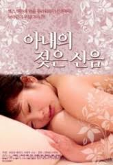 Intention Of The Body Wife (2015)