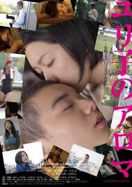 Dreams of Saori Hara (2010)