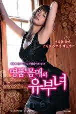 Beautiful Wife Infatuated (2015)