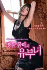 Beautiful Wife Infatuated (2015)