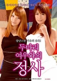 Sexy Sisters 2 (2015)