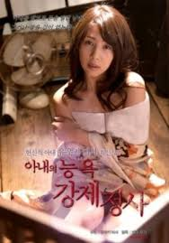 Pawnshop Of Married Woman (2015)