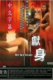 My sex Story (2012)