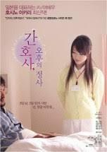 Married Nurse Soft Skin Dedication (2011)