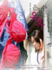 Licentious Stepmother (2012)