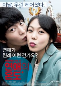 Very Ordinary Couple (2013)