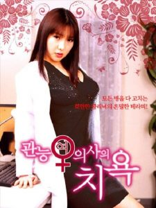 Ulterior Motive of Woman Doctor (2014)
