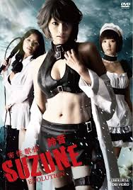 The Parasite Doctor Suzune: Evolution (2011)