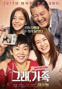 Younger Brother (2019)